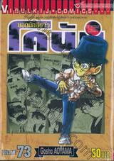 ยอดนักสืบจิ๋ว โคนัน - Detective Conan เล่ม 73