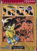 ยอดนักสืบจิ๋ว โคนัน - Detective Conan เล่ม 74
