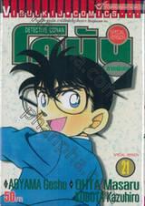 Detective Conan – โคนัน ภาคพิเศษ เล่ม 21