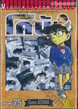 ยอดนักสืบจิ๋ว โคนัน - Detective Conan เล่ม 75