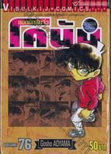 ยอดนักสืบจิ๋ว โคนัน - Detective Conan เล่ม 76