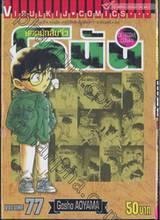 ยอดนักสืบจิ๋ว โคนัน - Detective Conan เล่ม 77