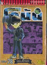 ยอดนักสืบจิ๋ว โคนัน - Detective Conan เล่ม 78