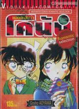ยอดนักสืบจิ๋ว โคนัน - Detective Conan Romantic Selection