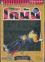 ยอดนักสืบจิ๋ว โคนัน - Detective Conan เล่ม 79
