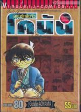 ยอดนักสืบจิ๋ว โคนัน - Detective Conan เล่ม 80