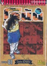 ยอดนักสืบจิ๋ว โคนัน - Detective Conan เล่ม 81