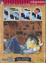ยอดนักสืบจิ๋ว โคนัน - Detective Conan เล่ม 82