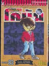 ยอดนักสืบจิ๋ว โคนัน - Detective Conan เล่ม 83