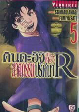 คินดะอิจิ กับคดีฆาตกรรมปริศนา R เล่ม 05