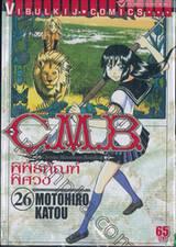 C.M.B. พิพิธภัณฑ์พิศวง เล่ม 26