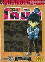 ยอดนักสืบจิ๋ว โคนัน - Detective Conan เล่ม 85