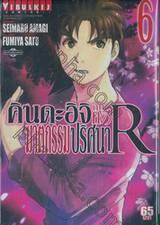 คินดะอิจิ กับคดีฆาตกรรมปริศนา R เล่ม 06
