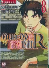 คินดะอิจิ กับคดีฆาตกรรมปริศนา R เล่ม 08