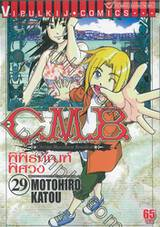C.M.B. พิพิธภัณฑ์พิศวง เล่ม 29