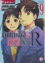 คินดะอิจิ กับคดีฆาตกรรมปริศนา R เล่ม 09