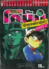 ยอดนักสืบจิ๋ว โคนัน - Detective Conan - ปะทะองค์กรชุดดำ Part 2 [จบในเล่ม]