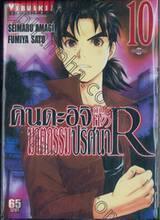 คินดะอิจิ กับคดีฆาตกรรมปริศนา R เล่ม 10
