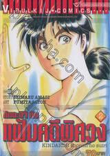 คินดะอิจิ กับแฟ้มคดีพิศวง เล่ม 02