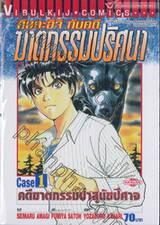 คินดะอิจิ กับคดีฆาตกรรมปริศนา Case 01 คดีฆาตกรรมป่าสุนัขปีศาจ