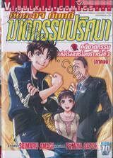 คินดะอิจิ กับคดีฆาตกรรมปริศนา File 02-2 คดีฆาตกรรมแห่งละครโอเปร่า ครั้งที่ 3 (ภาคจบ)