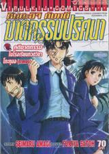 คินดะอิจิ กับคดีฆาตกรรมปริศนา File 03-2 คดีฆาตกรรมในโรงเรียนกวดวิชา โกะกุมง (ภาคจบ)