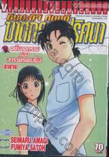 คินดะอิจิ กับคดีฆาตกรรมปริศนา File 07-2 คดีฆาตกรรมของสารวัตรเคนโมจิ (ภาคจบ)