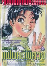 คินดะอิจิ กับแฟ้มคดีพิศวง เล่ม 06 (ฉบับจบ)