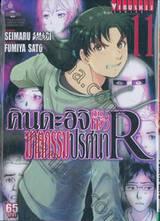 คินดะอิจิ กับคดีฆาตกรรมปริศนา R เล่ม 11