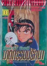 คินดะอิจิ กับคดีฆาตกรรมปริศนา เล่ม 01