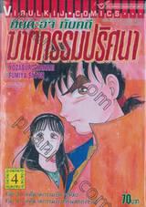 คินดะอิจิ กับคดีฆาตกรรมปริศนา เล่ม 04