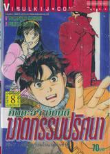 คินดะอิจิ กับคดีฆาตกรรมปริศนา เล่ม 08