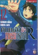 คินดะอิจิ กับคดีฆาตกรรมปริศนา R เล่ม 12