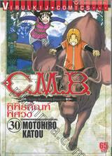 C.M.B. พิพิธภัณฑ์พิศวง เล่ม 30