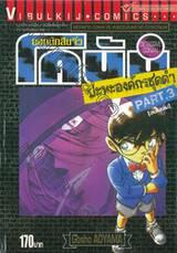 ยอดนักสืบจิ๋ว โคนัน - Detective Conan - ปะทะองค์กรชุดดำ Part 3 [จบในเล่ม]