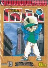 ยอดนักสืบจิ๋ว โคนัน - Detective Conan เล่ม 19