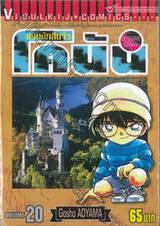 ยอดนักสืบจิ๋ว โคนัน - Detective Conan เล่ม 20