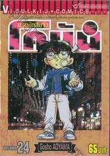 ยอดนักสืบจิ๋ว โคนัน - Detective Conan เล่ม 24