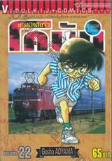 ยอดนักสืบจิ๋ว โคนัน - Detective Conan เล่ม 22