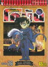 ยอดนักสืบจิ๋ว โคนัน - Detective Conan เล่ม 26