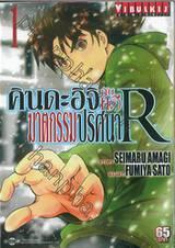 คินดะอิจิ กับคดีฆาตกรรมปริศนา R เล่ม 01