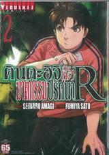 คินดะอิจิ กับคดีฆาตกรรมปริศนา R เล่ม 02
