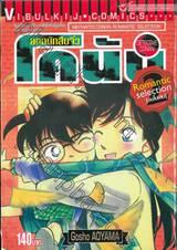ยอดนักสืบจิ๋ว โคนัน - Detective Conan Romantic Selection เล่ม 02 [จบในเล่ม]