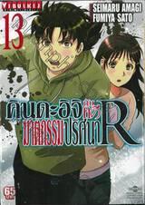 คินดะอิจิ กับคดีฆาตกรรมปริศนา R เล่ม 13