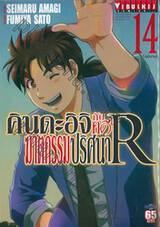 คินดะอิจิ กับคดีฆาตกรรมปริศนา R เล่ม 14 (ฉบับจบ)