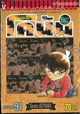 ยอดนักสืบจิ๋ว โคนัน - Detective Conan เล่ม 91