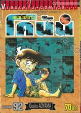ยอดนักสืบจิ๋ว โคนัน - Detective Conan เล่ม 92