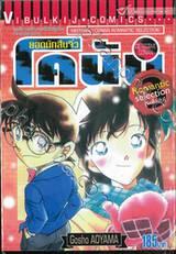 ยอดนักสืบจิ๋ว โคนัน - Detective Conan Romantic Selection เล่ม 03 [จบในเล่ม]