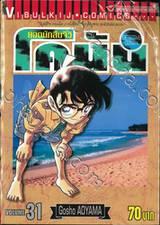 ยอดนักสืบจิ๋ว โคนัน - Detective Conan เล่ม 31