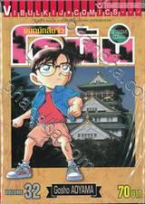 ยอดนักสืบจิ๋ว โคนัน - Detective Conan เล่ม 32